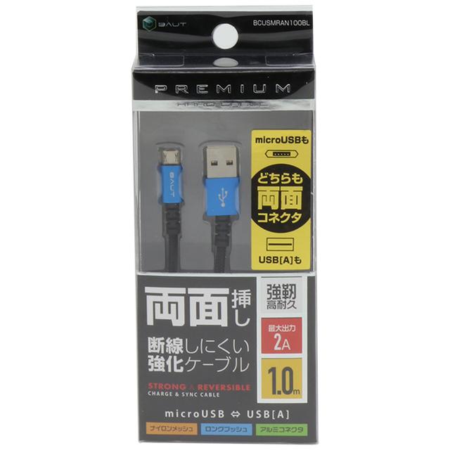 PREMIUM両面microUSBケーブル 2A 1.0m
